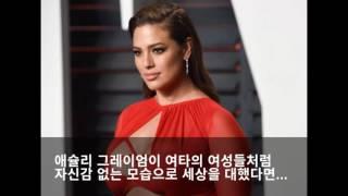 Download 웃음이 아름다운 모델 애슐리 그레이엄(Ashley Graham) Video