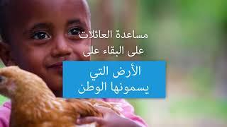 Download الجوع والفقر والنزاعات والتغير المناخي ...يجبرون الملايين على الهجرة Video