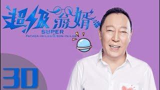 Download 《超级翁婿》第30集 都市情感轻喜剧(倪大红,凌潇肃,王智领衔主演) Video