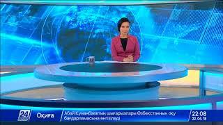 Download Выпуск новостей 22:00 от 22.04.2018 Video