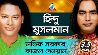 Download Latif Sarkar, Kajol Dewan - Hindu Musolman | হিন্দু মুসলমান | Pala Gaan Video