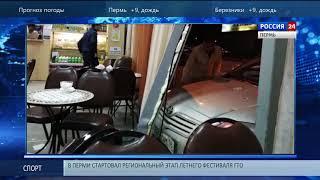 Download Автомобиль врезался в кафе Video