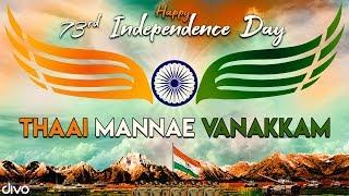 Download Thaai Mannae Vanakkam | Tamil Movie Audio Jukebox | Independence Day 2019 | HD Songs Video