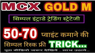 Download MCX GOLD M INTRADAY TRADING STRATEGY... 50-70 POINTS कमाने की सिम्पल ट्रिक.. Video