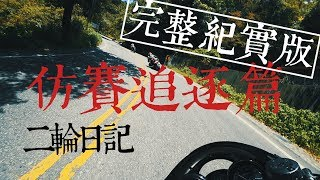 Download 【CB1100】二輪日記 仿賽追逐篇 | 完整紀實版 Video