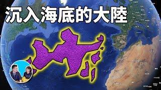 Download 沉入海底的大陸,找了2500年,終於要找到了? | KUAIZERO Video