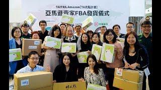 Download 貿協、Amazon、中華郵政「鐵三角」 助台企攻上亞馬遜電商前線 Video