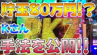 Download 【秀逸】貯玉80万円over!Kさんの驚きの立ち回り方とは!?パチンコの勝ち方を教えます! Video