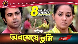 Download বাংলা নাটক । অবশেষে তুমি । Oboshsa tumi । তারিন,অপূর্ব । 2018 Video