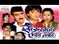Download Saujanyachi Aishi Taishi - Marathi Comedy Natak Video