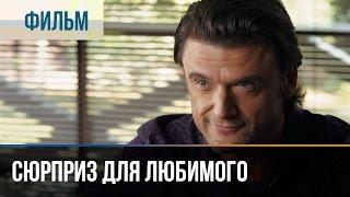 Download ▶️ Сюрприз для любимого - Мелодрама | Фильмы и сериалы - Русские мелодрамы Video