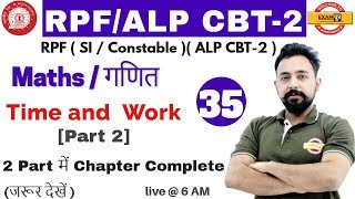 Download Class 35 || # RPF | वर्दी मेरी जान | Maths | by Rahul Sir || Time and Work (Part 2) Video
