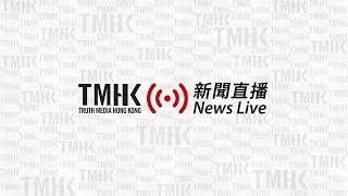 Download 警方公布七月二十一日公眾活動安排 | TMHK News Live 新聞直播 Video
