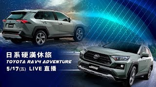 Download 【怎能不愛車】日系硬漢休旅 Toyota RAV4 Adventure|三立新聞網SETN Video