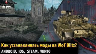 Download WoT Blitz - Как устанавливать моды на Android/IOS/Steam? - World Of Tanks Blitz (WoTB) Video