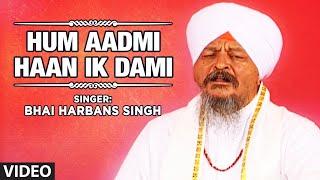 Download Bhai Harbans Singh Ji   Hum Aadmi Haan Ik Dami   Shabad Gurbani Video