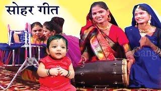Download सुपरहिट सोहर गीत - Bhojpuri Sohar Song | Sohar Geet Hindi Video