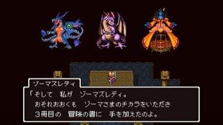 Download ドラゴンクエスト11 DQ11 3DS版 過ぎ去りし時を求めて ボス戦 Part19 Video