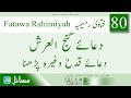 Download Fatawa Rahimiyah : Dua e Ganjul Arsh دعائے گنج العرش کا ثبوت صحیح احادیث سے ہے یانہیں؟ | Sawal 80 Video