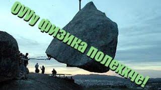 Download Летающий камень Даваско! Video