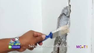 Download สัญชัย ขนาน ช่างรู้คู่บ้าน รู้รอบบ้าน ปูนระเบิดจากความชื้น เหล็กเป็นสนิม Video