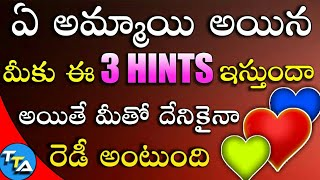 Download How to chat with Girls In Telugu Tech Adda Video
