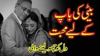 Download Baap Or Beti Ki Muhabbat | Love With daughter | The emotional poetry Video