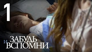 Download ЗАБУДЬ И ВСПОМНИ. Серия 1 ≡ FORGET AND RECALL. Episode 1 (Eng Sub) Video