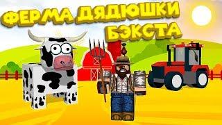 Download Роблокс ФЕРМА ДЯДЮШКИ БЭКСТА Roblox Farming Simulator Video