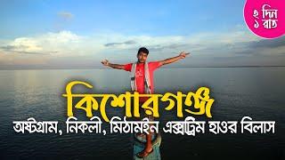 Download Amazing Trip to Beautiful Austagram Haor of kishoreganj । Travel Bangladesh Video