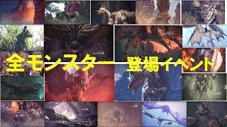 Download 【MHW】全モンスター登場イベント ムービー【モンハンワールド】 Video