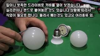 Download LED전구 버리면 쓰레기 고치면 평생쓴다... Video