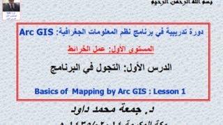 Download خرائط الارك ماب 1 اساسيات البرنامج Video