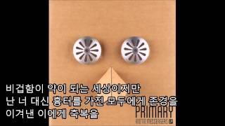 Download 독(Poison) Primary (Feat E Sens) Korean and English Lyrics Video