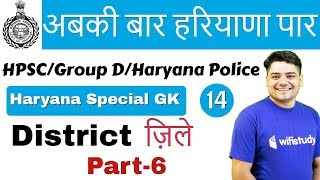 Download 11:00 PM - Haryana Special General Knowledge for HPSC/Group D/SI/Police by Sandeep Sir | Day#14 Video
