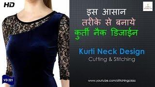 Download Kurti neck design cutting, How to make Kurti, Kurti Cutting, Kurti Designs, Video