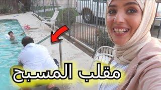 Download اخيررررا مقلبنا بدر فالمسبح- مقلبنيشن Video