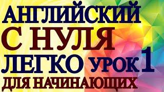 Download АНГЛИЙСКИЙ ДЛЯ НАЧИНАЮЩИХ С НУЛЯ УРОК 1 - Грамматика Английского Языка Для Взрослых Понятно Video