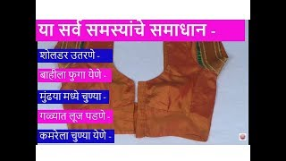 Download Blouse Alteration Video