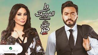 Download Tamer Hosny & Elissa ... Wara El Shababik - Lyrics | تامر حسني & إليسا ... ورا الشبابيك - بالكلمات Video