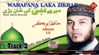 Download Hafiz Abu Bakar | Album 19 | Warafana Laka Zikrak | Track 3 Video