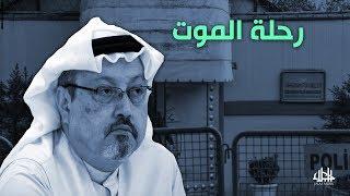 Download خاشقجي عبر رحلة الموت السلمانية .. التقطيع بالمنشار Video