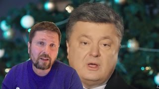 Download Порошенко. Модель 2017 + English Subtitles Video