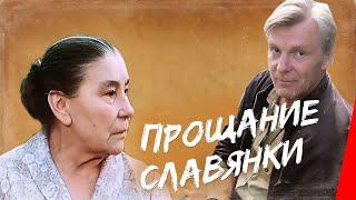 Download Прощание славянки (1983) фильм Video