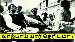 Download அடல் பிகாரி வாஜ்பாய் யார் தெரியுமா | Atal Bihari Vajpayee Biography | Tamil Glitz Video