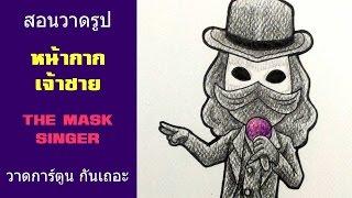 Download สอนวาดการ์ตูน หน้ากากเจ้าชาย THE MASK SINGER หน้ากากนักร้อง วาดการ์ตูน กันเถอะ EP01 วาด Video
