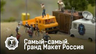 Download Гранд Макет Россия | Самый-самый | Т24 Video