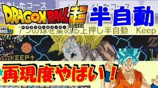 Download 最新作のドラゴンボールのコースの再現度が高すぎ!【マリオメーカー】 Video