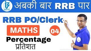 Download 10:00 PM - RRB PO/Clerk Maths by Naman Sir | Day #04 | Percentage Video