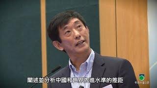 Download OUHK -「中國360度透視」系列講座:神秘的半導體集成電路工業 Video